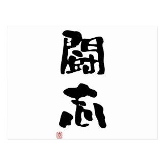 """Japanese Kanji """"Fighting Spirit"""" Postcard"""
