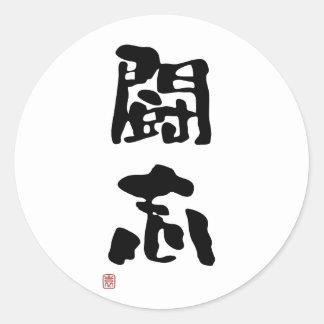 """Japanese Kanji """"Fighting Spirit"""" Classic Round Sticker"""
