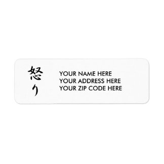 Japanese Kanji for Anger - Ikari Return Address Label