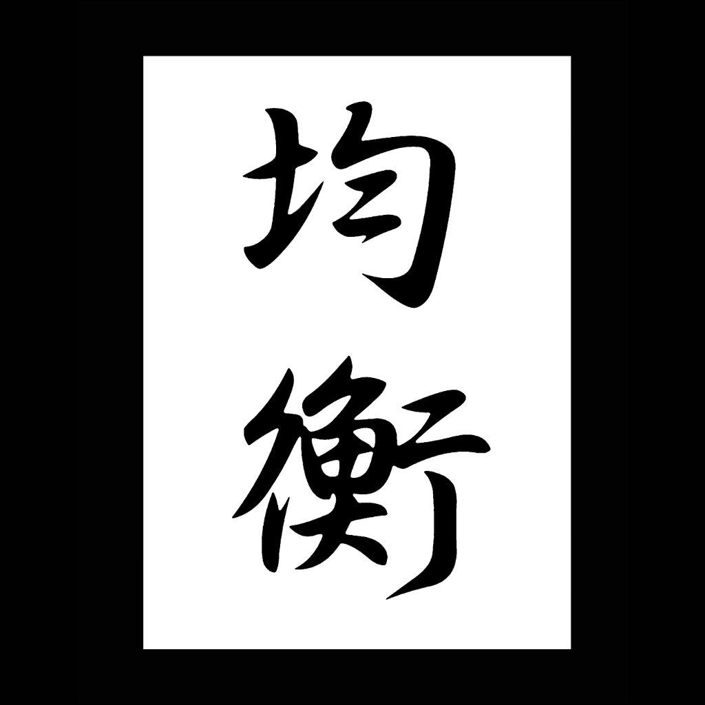 Japanese Symbol For Balance Lektonfo