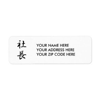 Japanese Kanji for Boss - Shachou Return Address Label