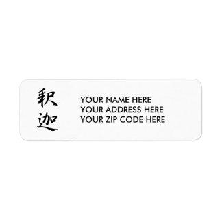 Japanese Kanji for Buddha - Shaka Return Address Label