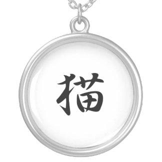 Japanese Kanji for Cat - Neko Silver Plated Necklace