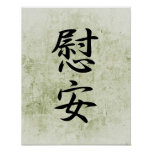 Japanese Kanji for Comfort - Ian Print