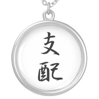 Japanese Kanji for Control - Shihai Round Pendant Necklace