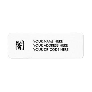 Japanese Kanji for Dark - Yami Return Address Label