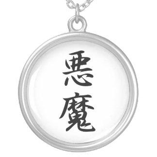 Japanese Kanji for Demon - Akuma Round Pendant Necklace