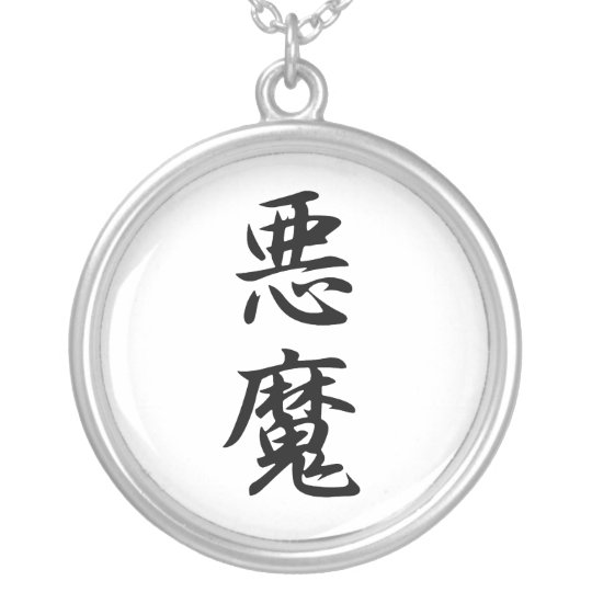 Japanese Kanji for Demon - Akuma Silver Plated Necklace