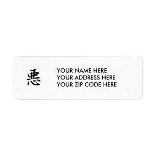 Japanese Kanji for Evil - Aku Return Address Label