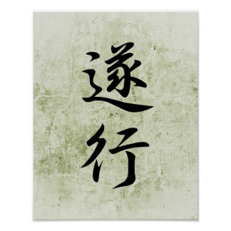 Japanese Kanji for Fulfillment - Suikou Poster