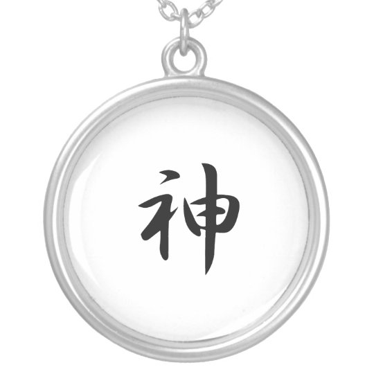 Japanese Kanji for God - Kami Silver Plated Necklace