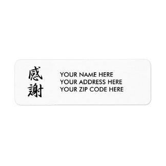 Japanese Kanji for Gratitude - Kansha Return Address Label