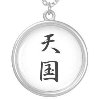 Japanese Kanji for Heaven - Tengoku Custom Jewelry