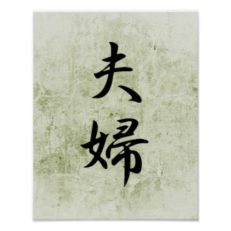 Japanese Kanji for Husband and Wife - Fuufu Poster
