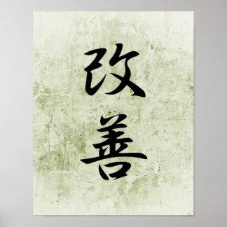 Japanese Kanji for Improvement - Kaizen Print