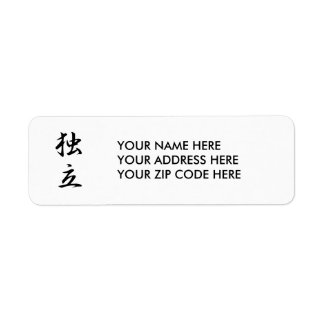 Japanese Kanji for Independence - Dokuritsu Return Address Label