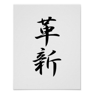Japanese Kanji for Innovation - Kakushin Poster