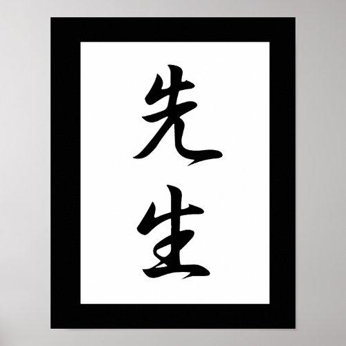 Japanese Kanji for Teacher _ Sensei Poster