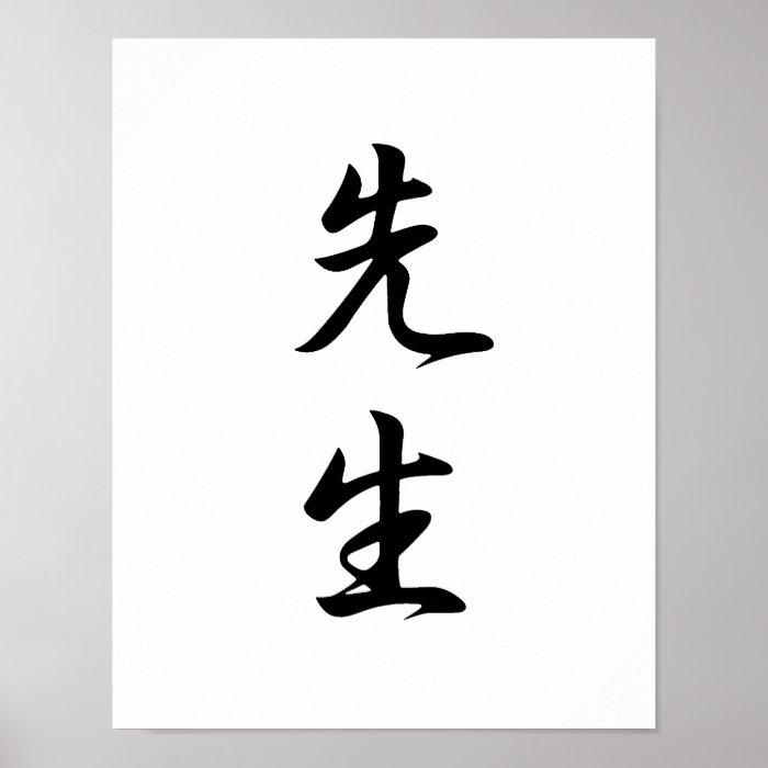 how to write sensei in kanji