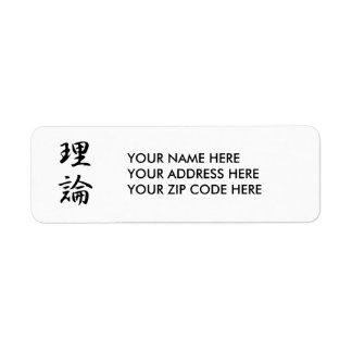 Japanese Kanji for Theory - Riron Return Address Label