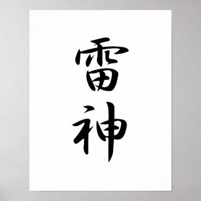 Makai's News Jutsu W.I.P Japanese_kanji_for_thunder_raijin_poster-p228029404599235178t5ta_400