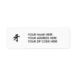 Japanese Kanji for Tusk - Kiba Return Address Label
