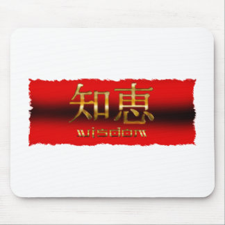 "Japanese KANJI for ""Wisdom"" Mouse Pad"