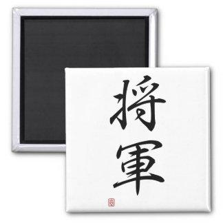 """Japanese Kanji """"General"""" Magnet"""