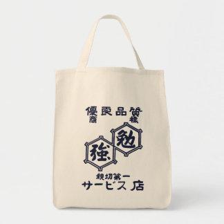 Japanese Kanji High Quality Shop Tote