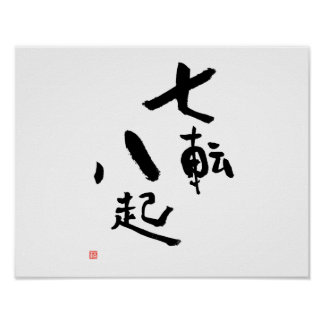 Japanese Kanji Inspirational Quote 'Don't give Up' Poster