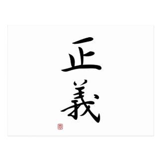 "Japanese Kanji ""Justice"" Postcard"