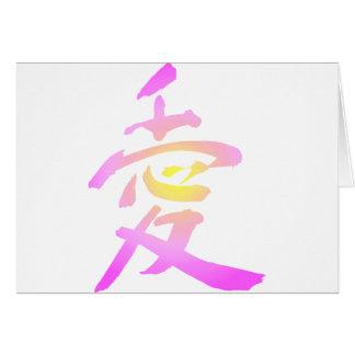 Japanese Kanji - Love Card