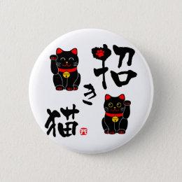 """Japanese kanji """"Manekineko"""" - Beckoning cat Pinback Button"""