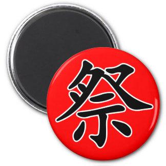 Japanese Kanji- Matsuri (Festival) Magnet