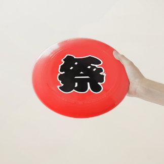 Japanese Kanji- Matsuri Festival Wham-O Frisbee