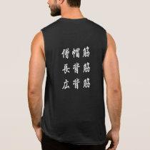 Japanese kanji muscles men's gym shirt