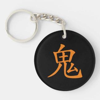 Japanese Kanji- Oni (Ogre) Double-Sided Round Acrylic Keychain