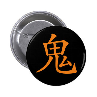 Japanese Kanji- Oni (Ogre) Pinback Button