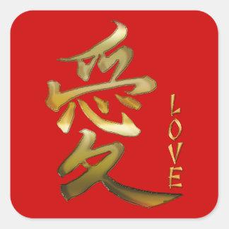 Japanese KANJI Symbol for Love Series Square Sticker