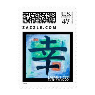 Japanese Kanji Symbol - HAPPINESS Postage Stamp