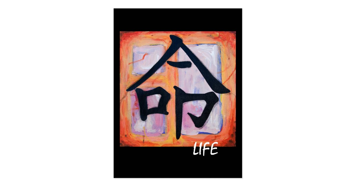 Japanese Kanji Symbol Life Postcard Zazzle