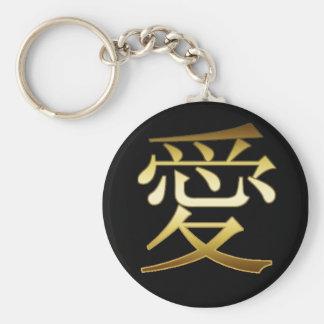 JAPANESE KANJI SYMBOL - LOVE KEYCHAIN