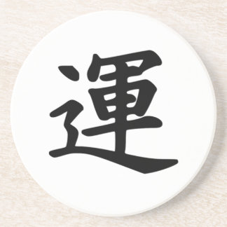 Japanese Kanji symbol of Luck coaster