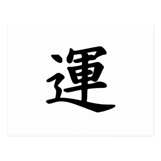 Japanese Kanji symbol of Luck Postcard