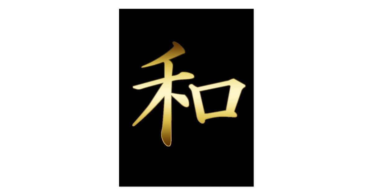 Japanese Kanji Symbol Peace Postcard Zazzle