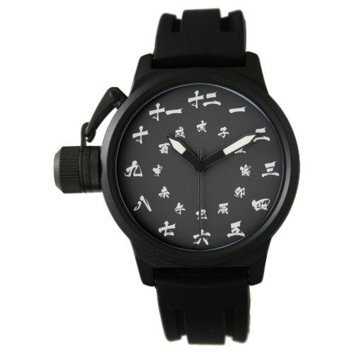 Japanese Kanji Zodiac Watch