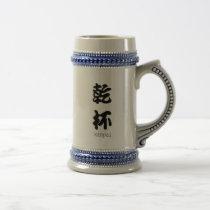 Japanese kanpai cheers cup