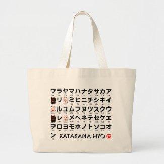 日本の片仮名(アルファベット)のテーブル bag