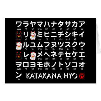 Japanese Katakana(Alphabet) table Greeting Card