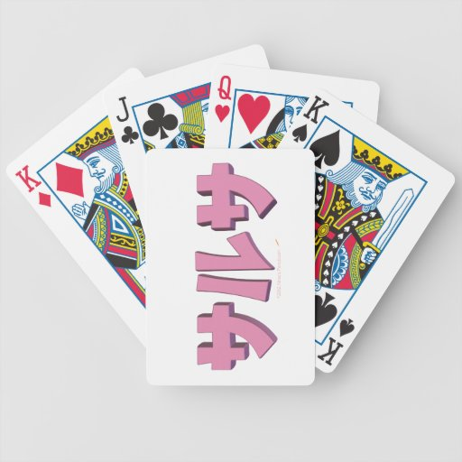 Japanese Katakana Salsa Custom Playing Cards